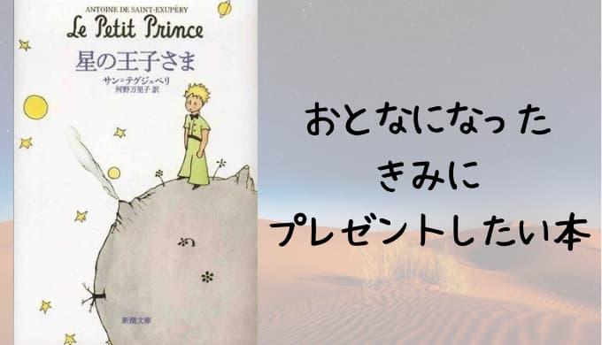 『星の王子さま』あらすじと感想【忙しそうにしているきみの、いちばんたいせつなことはなに?】