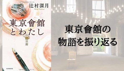 『東京會舘とわたし』あらすじと感想【祝グランドオープン!建て替え前の東京會舘をもう一度】