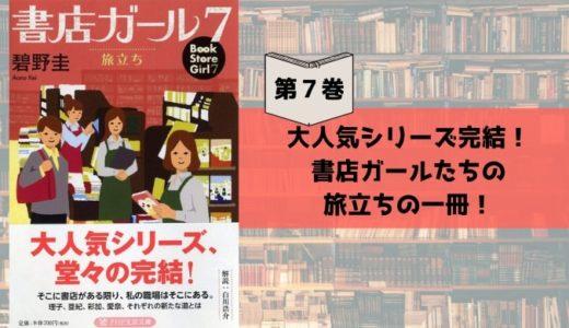 『書店ガール7 旅立ち』碧野圭【大人気シリーズ完結!それぞれの書店ガールが歩み出す!】