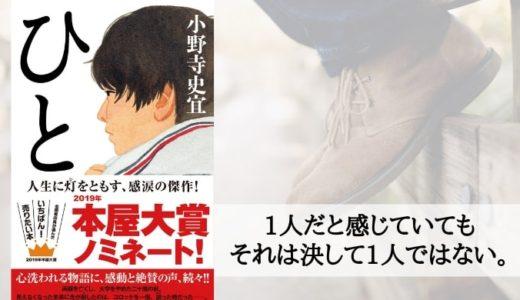 『ひと』小野寺史宜【2019本屋大賞ノミネート!今、自分1人きりだと感じているあなたへ】