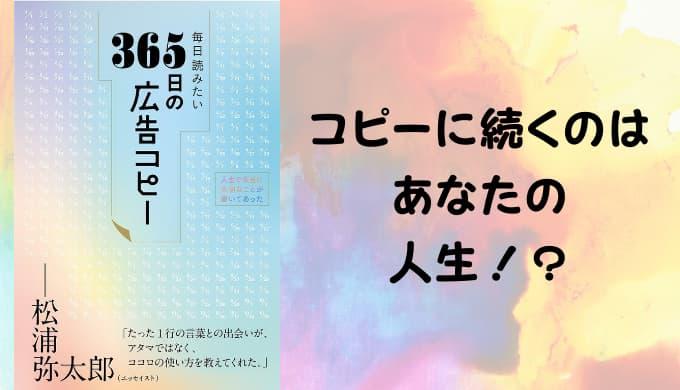 『毎日読みたい365日の広告コピー』あらすじと感想【心打ちぬく珠玉のコピー365!!!】