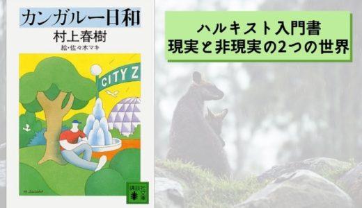 『カンガルー日和』村上春樹【ハルキスト入門書の決定版】
