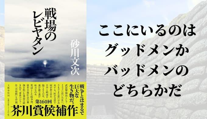 『戦場のレビヤタン』あらすじと感想【第160回芥川賞候補作 彼は戦場に何を求めたのか】