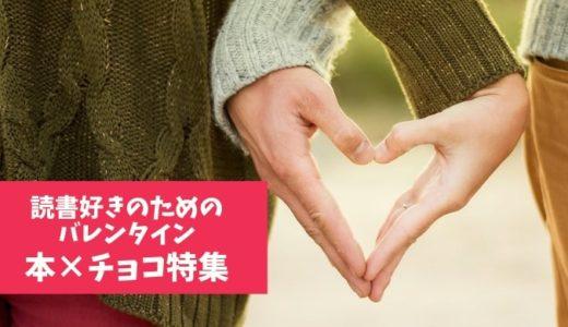 【必見!読書好きがときめく、粋なバレンタインプレゼント】本×チョコ特集