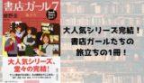 『書店ガール7 旅立ち』あらすじと感想【大人気シリーズ完結!それぞれの書店ガールが歩み出す!】