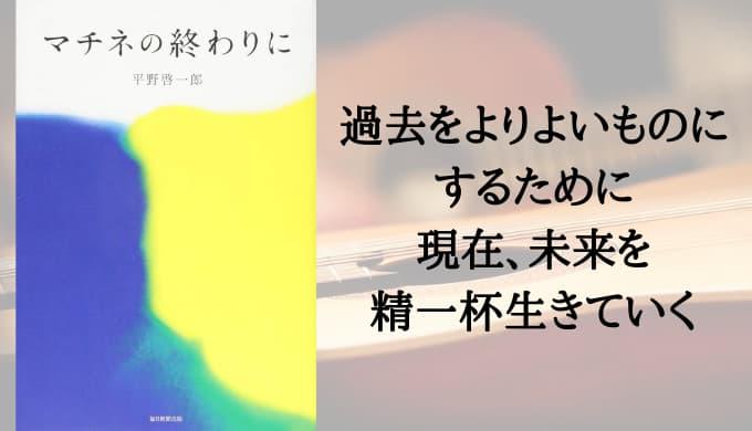 『マチネの終わりに』あらすじと感想【福山雅治×石田ゆり子で映画化!】