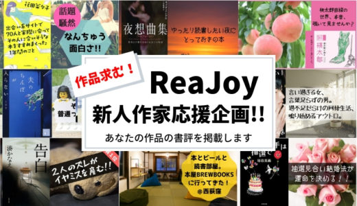 【ReaJoy新人作家応援企画】 あなたの作品の書評を掲載します! <先着5名様まで半額キャンペーン中>