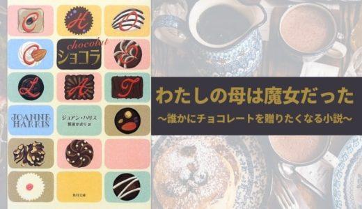 『ショコラ』ジョアン・ハリス【映画原作!誰かにチョコレートを贈りたくなる小説】
