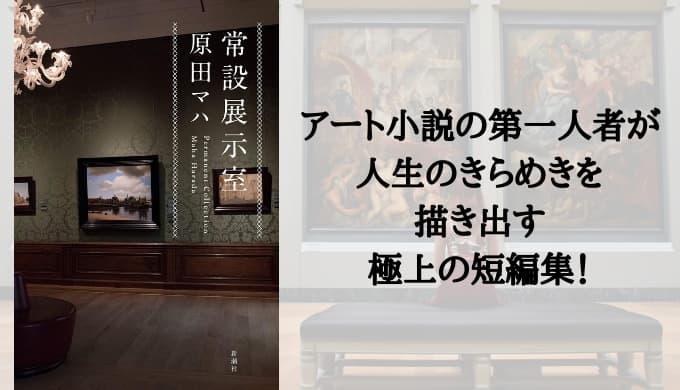 『常設展示室』あらすじと感想【アート小説の第一人者が人生のきらめきを描き出す極上の短編集!】