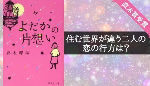 『よだかの片想い 』島本理生【もうこの恋は、誰にも止められない!】