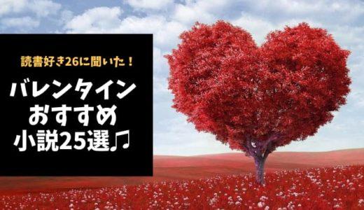 バレンタインの季節に読みたいおすすめの小説【読書好き26人に聞いた!】