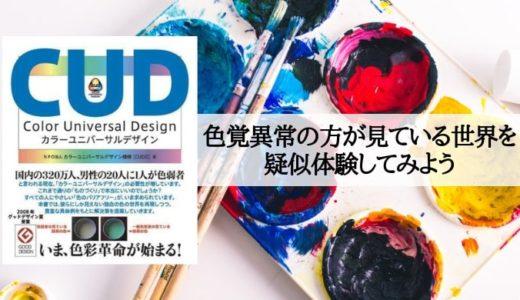 『カラーユニバーサルデザイン』NPO邦人・カラーユニバーサルデザイン機構【 色覚異常の方は、世界をどう見ているの? 】