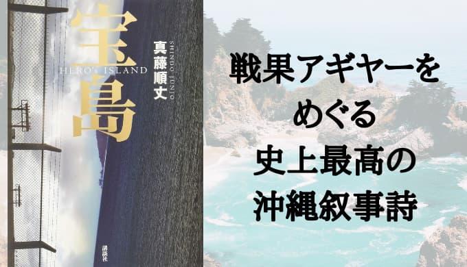 『宝島』あらすじと感想【祝・直木賞受賞!史上最高の沖縄叙事詩】