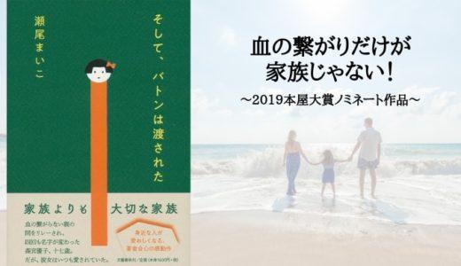 『そして、バトンは渡された』瀬尾まいこ【2019本屋大賞受賞!血の繋がりだけが家族じゃない!】