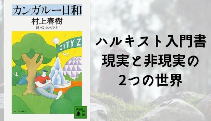 『カンガルー日和』あらすじと感想【ハルキスト入門書の決定版】