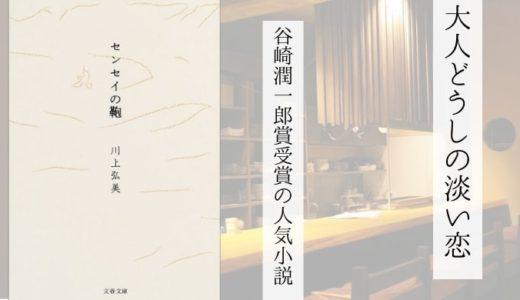 『センセイの鞄』川上弘美【ゆったりとした大人の恋愛小説!漫画化の人気作品!】