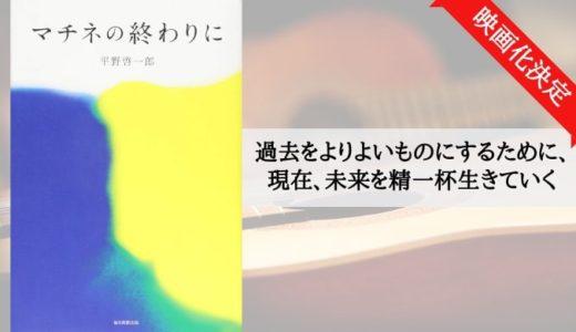 『マチネの終わりに』平野啓一郎【2019年秋に映画化決定!】