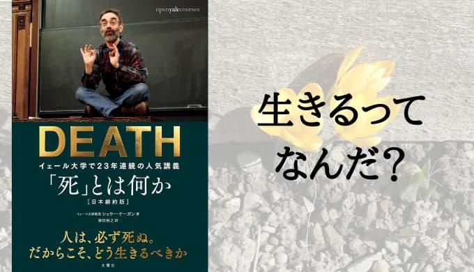 『「死」とは何か?』あらすじと感想【死んだ先に見える未来、生きる意味】