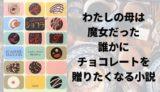 『ショコラ』あらすじと感想【映画原作!誰かにチョコレートを贈りたくなる小説】