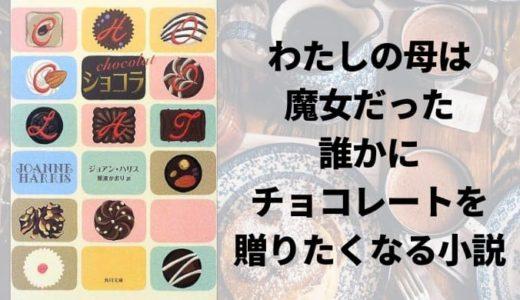 『ショコラ』原作小説あらすじと感想【誰かにチョコレートを贈りたくなる小説】