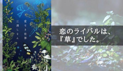 『愛なき世界』三浦しをん【誰か助けてください。『草』に恋人を奪われました。植物の神秘に触れる純愛小説 】