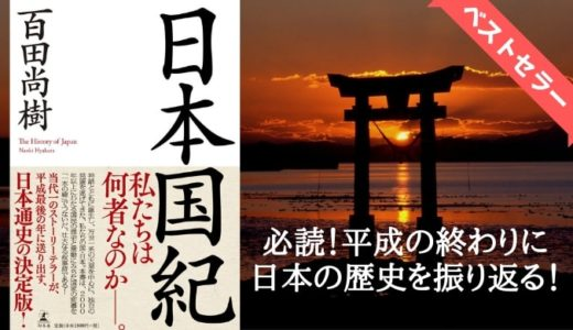 『日本国紀』百田尚樹【必読!改元前に知っておきたい!本当の日本の歴史】