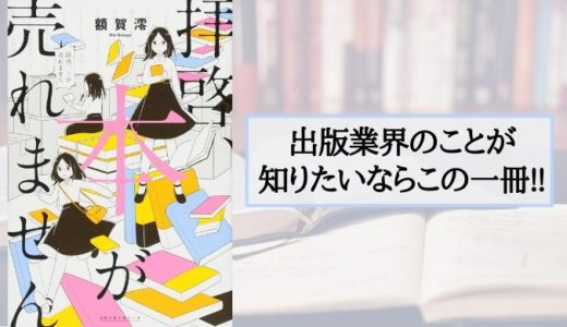 『拝啓、本が売れません』額賀澪【出版業界のことが知りたいならこの一冊!】