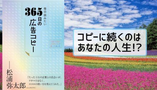 【心打ちぬく、珠玉のコピー365!!!】『毎日読みたい365日の広告コピー』松浦弥太郎(🎵ポルノグラフィティ/幸せについて本気出して考えてみた)