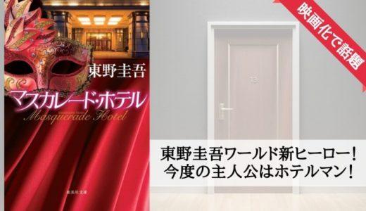 『マスカレード・ホテル』東野圭吾【映画化で話題!今度の主人公はホテルマン!?】