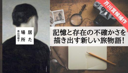『居た場所』高山羽根子【芥川賞候補作!私と小翠(シャオツイ)の旅が始まる】