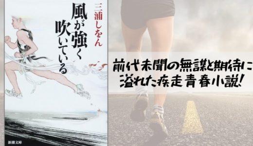 『風が強く吹いている』三浦しをん【走れ、素人選手達! 目指すは天下の箱根駅伝だ!】