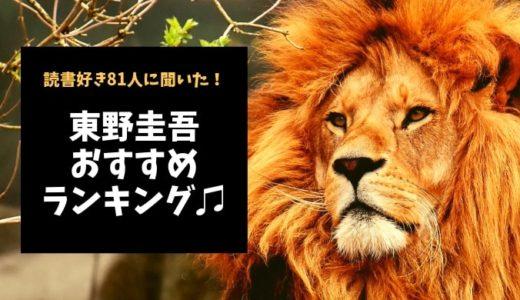 東野圭吾おすすめ小説ランキング【読書好き81人に聞いた!】