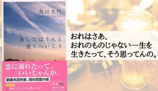 『あしたはうんと遠くへいこう』角田光代【じゃあ、もっと上手く勘違いができれば幸せになれるの?】