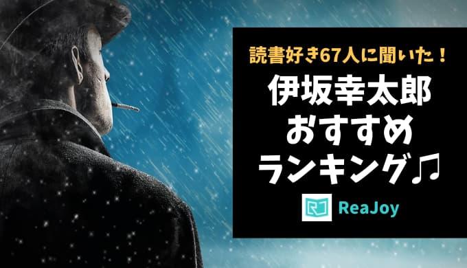 伊坂幸太郎おすすめサムネイル