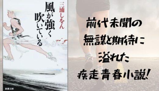 『風が強く吹いている』原作小説あらすじと感想【走れ、素人選手達! 目指すは天下の箱根駅伝だ!】