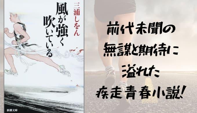 『風が強く吹いている』あらすじと感想【走れ、素人選手達! 目指すは天下の箱根駅伝だ!】