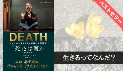 『「死」とは何か?イェール大学で23年連続の人気講義』シェリー・ケーガン【ベストセラーで話題!死んだ先に見える未来は?】