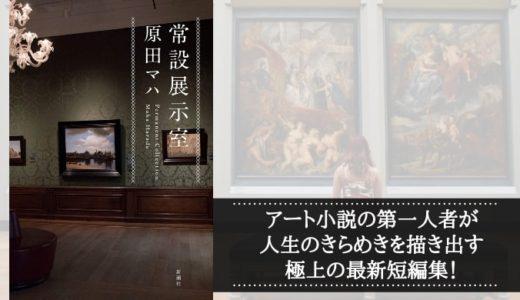 『常設展示室』原田マハ【アート小説の第一人者が人生のきらめきを描き出す、極上の最新短編集!】
