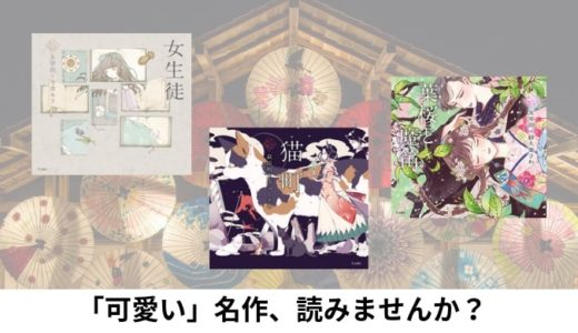【「名作は、かわいい」!文豪に触れる新しい形】立東舎の「乙女の本棚」シリーズが可愛すぎる!
