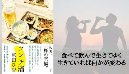 『ランチ酒』原田ひ香【人は、見守り見守られ 美味しいものを食べ そうして生きてゆく】