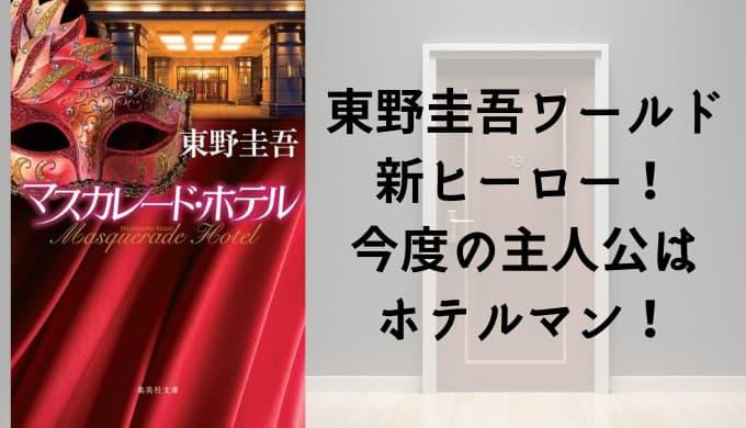 『マスカレード・ホテル』あらすじと感想【映画化で話題!今度の主人公はホテルマン!?】