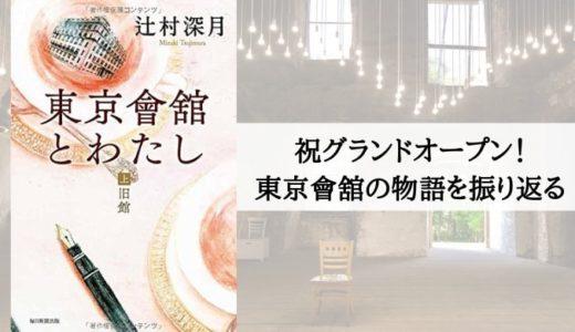 『東京會舘とわたし』辻村深月【祝グランドオープン!建て替え前の東京會舘をもう一度】