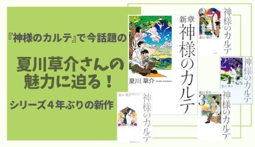 夏川草介ってどんな作家さん?『神様のカルテ』新章開幕!【この世は住みにくい。でも、きっと大丈夫。】