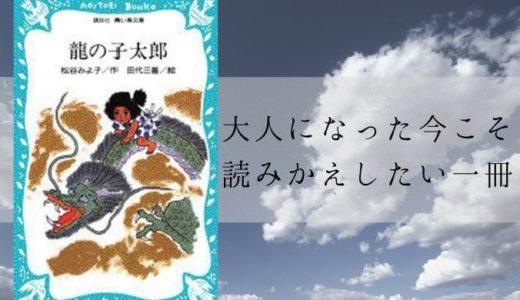 『龍の子太郎』松谷みよ子【大人になった今こそ読みかえしたい一冊】