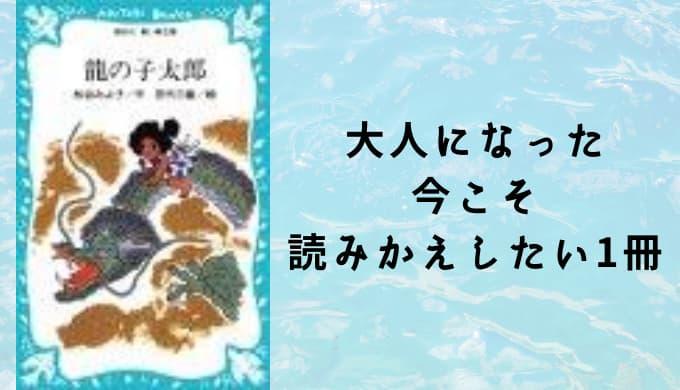 『龍の子太郎』松谷みよ子【大人になった今こそ読みかえしたい1冊】