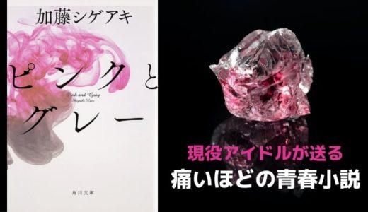『ピンクとグレー』加藤シゲアキ【現役アイドルが送る痛いほどの青春小説。】