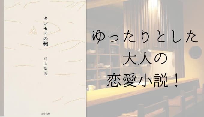 『センセイの鞄』あらすじと感想【ゆったりとした大人の恋愛小説!漫画化の人気作品!】