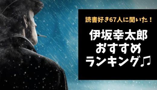 伊坂幸太郎おすすめ小説ランキング【読書好き67人に聞いた!】