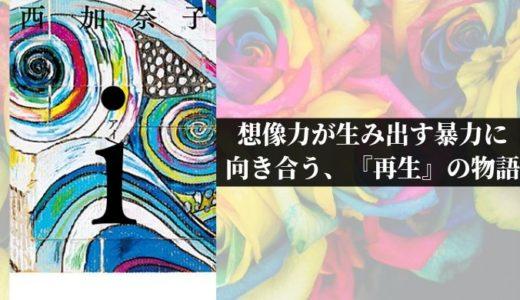 『i(アイ)』西加奈子【この世界で君は、『何』を残せるんだろう?】