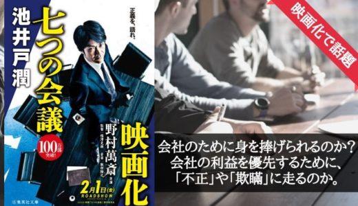 『七つの会議』池井戸潤【映画公開目前!あのクライムノベルをもう一度】